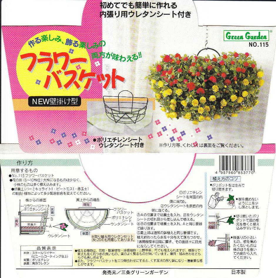 http://gr-garden.com/115-panfu.jpg