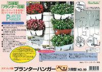 planterhangerben.jpg