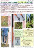garden-pro-panfu.jpg