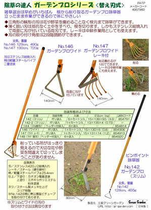 garden-pro-series-panfu.jpg