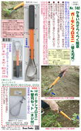 garden-pro-mini-panfu.jpg