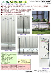 hangingpole-panfu.jpg