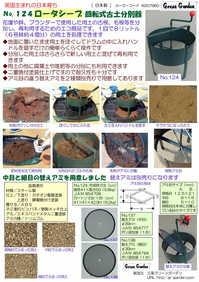 rotorseab-panfu.jpg