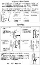 stronghanger-manual.jpg