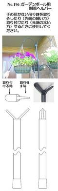 gardenpole-helper-manual.jpg