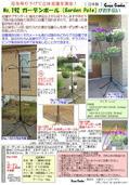 gardenpole-panfu.jpg