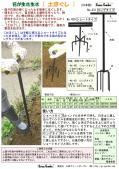 soil-loosening-panfu.jpg