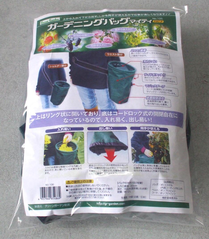 http://gr-garden.com/bag-package.jpg