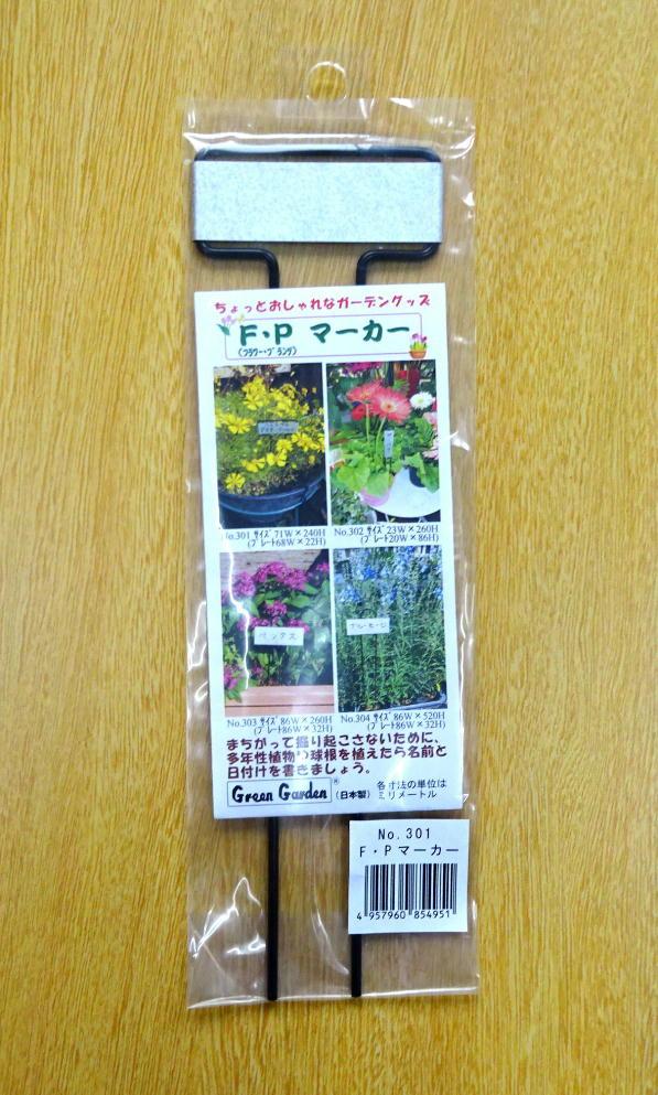 http://gr-garden.com/fpmarker301-pack.jpg