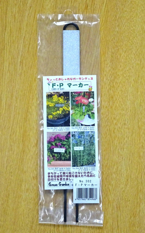 http://gr-garden.com/fpmarker302-pack.jpg