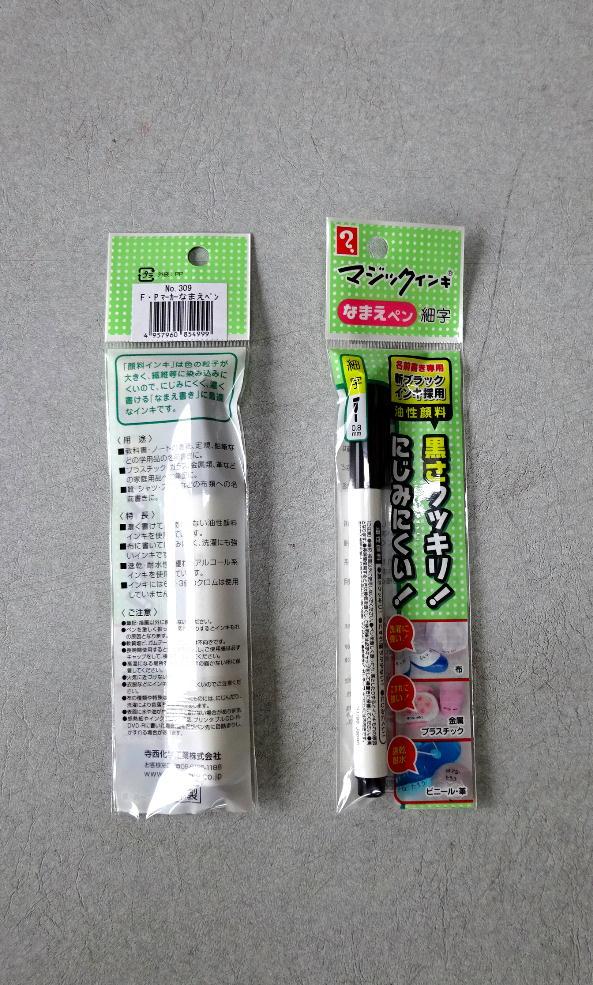 http://gr-garden.com/fpmarker309-pack.jpg