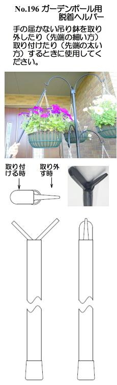 http://gr-garden.com/item/hanging/gardenpole-helper-manual.jpg