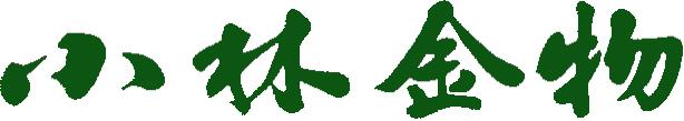 http://gr-garden.com/item/others/kobayashigreen.jpg