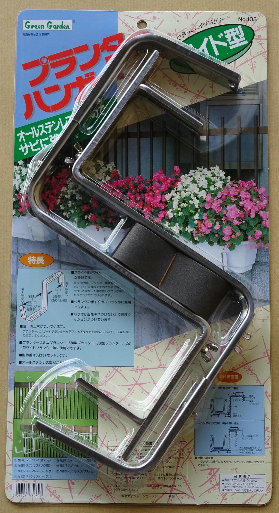 http://gr-garden.com/plahan-105.jpg