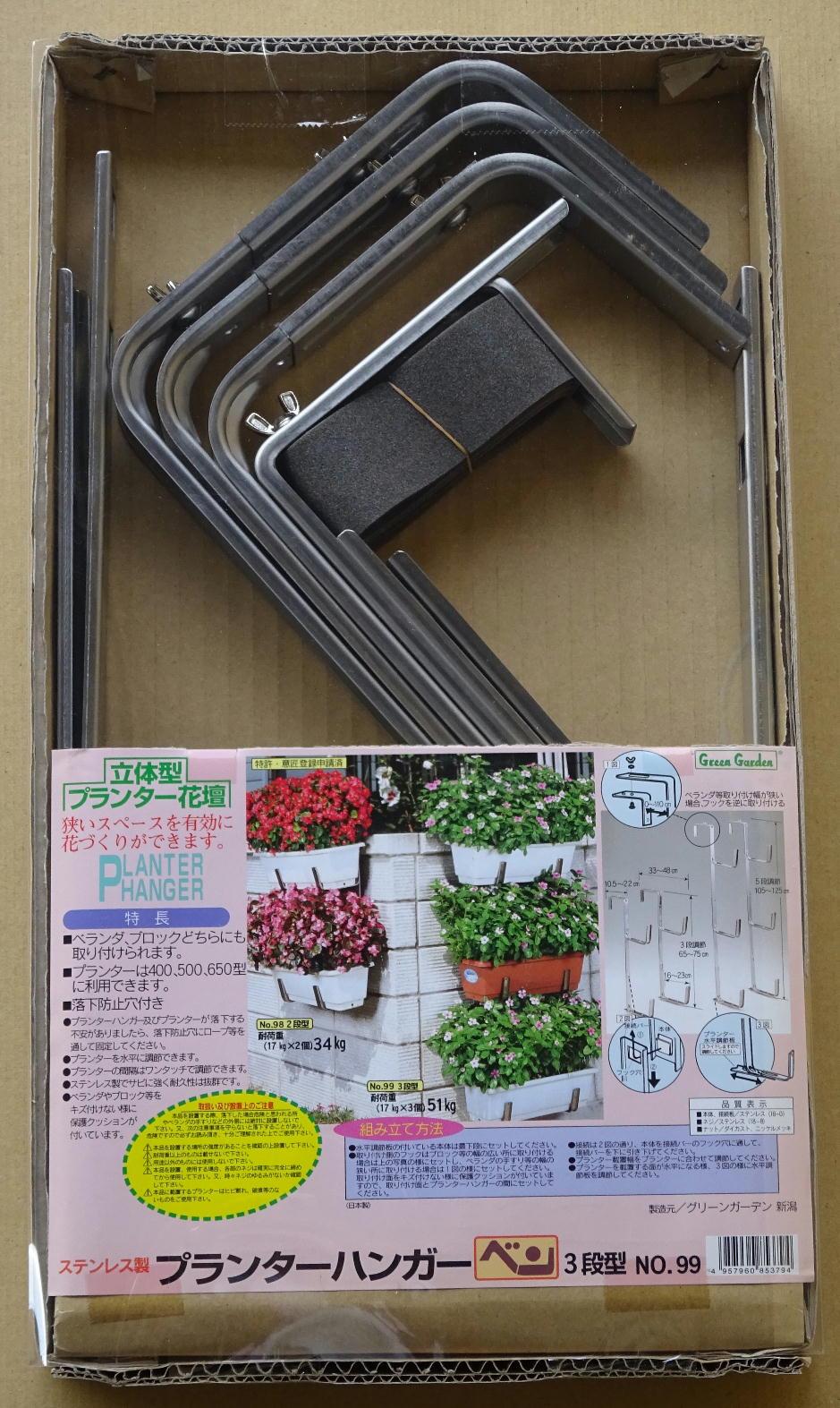 http://gr-garden.com/plahan-ben-99.jpg