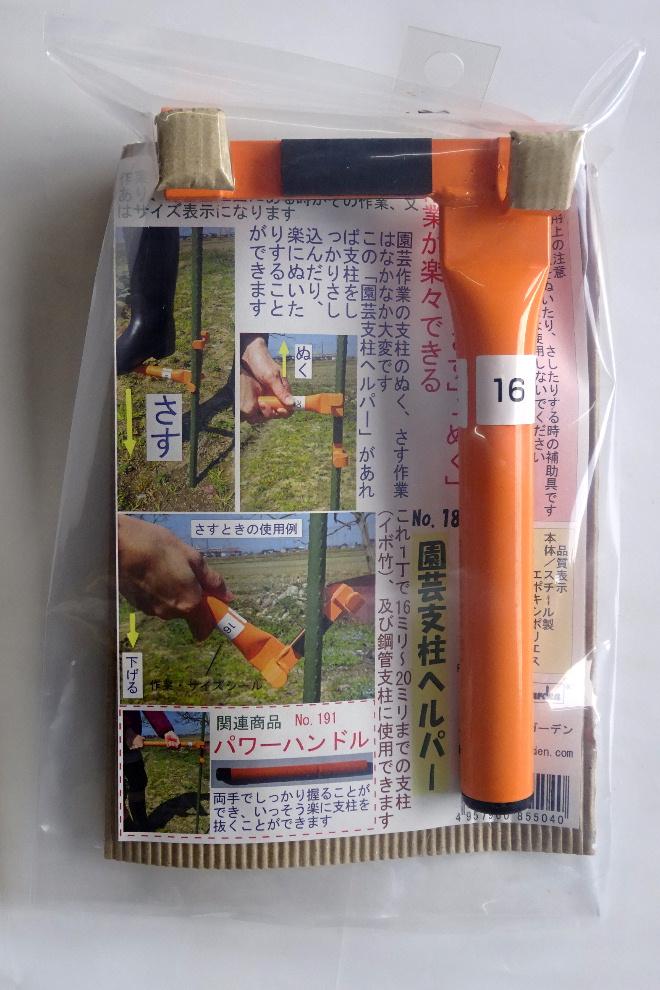 http://gr-garden.com/sityuhelper-pack.jpg